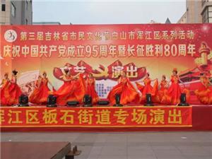 庆祝中国共产党成立95周年暨长征胜利80周年广场文艺演出-板石街道