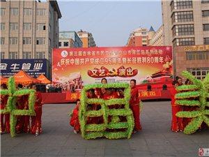 庆祝中国共产党成立95周年暨长征胜利80周年广场文艺演出-红土崖镇