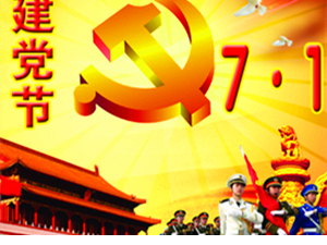 1921年7月1日作为中国共产党建党日