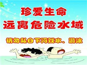 夏季溺水事故汇总