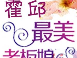 """""""瑞达杯""""盛源彩票网最美老板娘评选活动专题"""