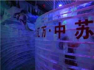 """7月3日,苏中・万汇龙""""冰雪嘉年华""""今日已经正式拉开序幕啦!"""