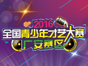 2016全国青少年才艺大赛广安赛区