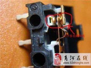 鼠标不好用了不用急 不花一分钱快捷修理鼠标