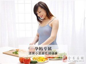 孕妈专属 清爽小菜越吃越健康