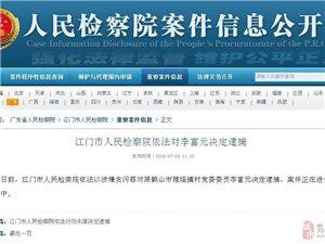 原鹤山雅瑶镇村党委委员李富元被逮捕,涉嫌贪污罪
