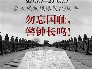 【今天不是七夕情人节】警钟长鸣,勿忘国耻――七七事变79周年