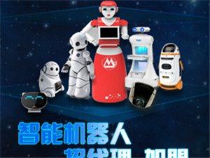 机器人项目诚招南阳地区加盟商!!!