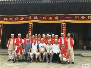 """在西安的张家川人过了一个有意义的""""尔德节"""""""