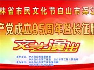 庆祝中国共产党成立95周年暨长征胜利80周年广场文艺演出-六道江镇