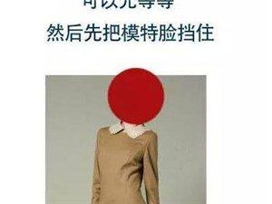 一招,就能教你怎么在网上买到漂亮衣服……