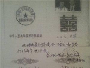 河南华仁中医癫痫病医院院长田雄华炮制伪证骗法院