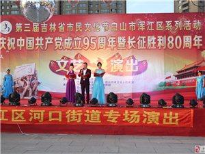 庆祝中国共产党成立95周年暨长征胜利80周年广场文艺演出-河口街道
