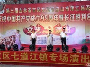 庆祝中国共产党成立95周年暨长征胜利80周年广场文艺演出-七道江镇
