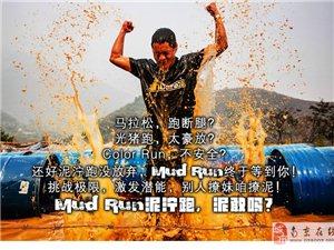 2016赛季泥泞跑第二站南京石湫影视基地 7月9、10日