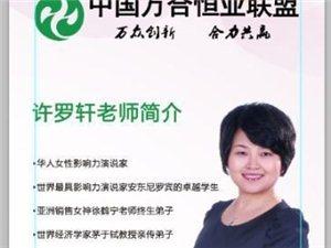 创新中国*亲子之道~永州站震撼来袭!