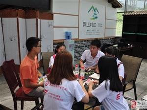 """重庆旅游职业学院""""三下乡""""暑期社会实践团队在蒲花农业园区宣传电商知识"""