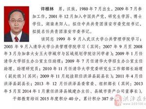 淮安市委组织部公布一批干部任前公示,这 10名干部和咱大洪泽有关!