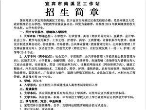 好消息!四川广播电视大学南溪区工作站开始招生啦!