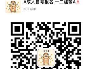 金堂成人�W�v-��家�_放大�W(原�大)金堂招生�k事�