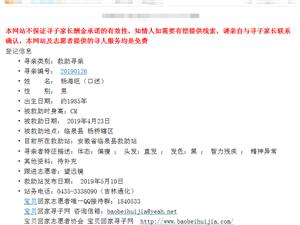 助人寻亲:临泉县救助站救助的杨海旺(口述)寻亲