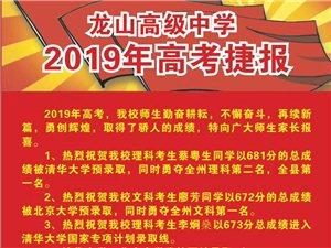 据说是2019年龙山县高考成绩