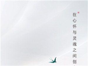 【祥诚·公园首府】在心怀与灵魂之间创立