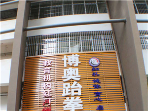 """建水博奥跆拳道培训学校  坚持""""知礼.健体.启智.育心""""的教学方针"""