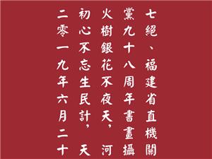 福建省直机关庆祝建国七十周年暨建党九十八周年书画摄影展掠影