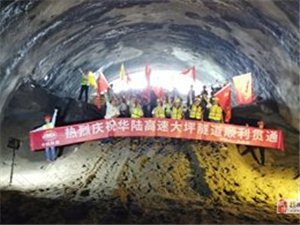 好消息|穿越揭西五云、上砂的华陆高速大坪隧道左洞顺利贯通!