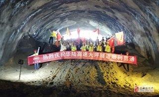 好消息|穿越揭西五云、上砂的�A�高速大坪隧道左洞�利�通!