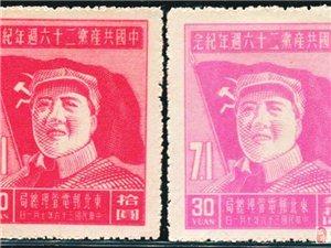 """文物:建党后的第一套纪念""""七一""""邮票"""