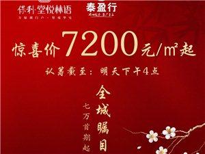 保利堂��林�Z�疟��r精�b7200起今天最后一天�J�I,明天�_�P