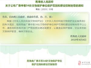 青海省人民政府公布34�文物保�o�挝槐Wo范��和建�O控制地��