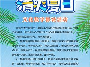 嘉峪�P市文化�底蛛�影城19年6月30日排片表