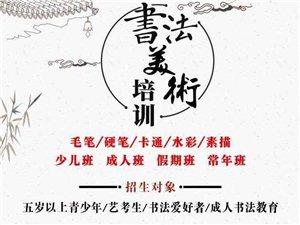 【书画培训】喜讯:稷乡书院书画培训班暑期招生报名开始啦!
