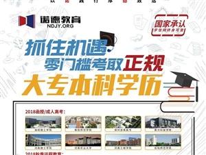 2019福彩3d胆码预测成人高考函授远程教育学历解析