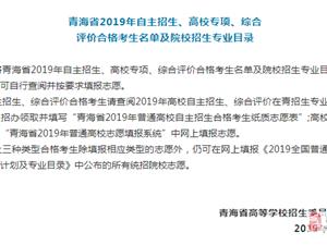 青海省2019年自主招生、高校�m�、�C合�u�r合格考生名�渭霸盒U猩���I