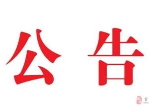 安徽省�l布2019年定向培�B�l村教��公告!霍邱���招生129人!