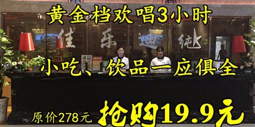 19.9元抢购原价278元黄金档狂嗨套餐