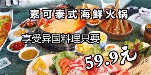 59.9元抢购原价180元2-3人泰式火锅套餐