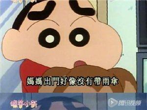 下雨了,��P小新�o����送�氵@段每次看都好感��
