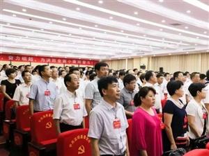 中国共产党涡阳县第十一次代表大会胜利闭幕