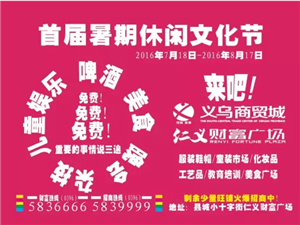 新蔡�x�跎藤Q城首�檬钇谛蓍e文化�致全�h人民的邀�函