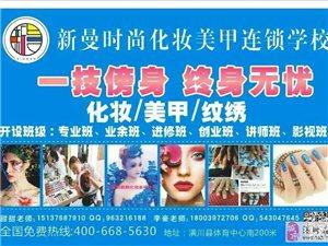 化妆 美甲 纹绣 培训