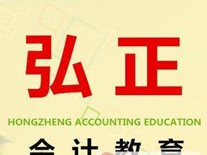 邛崃弘正会计培训−−2016年会计证继续教育
