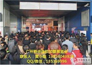 2016第三十三届广州特许连锁加盟展览会