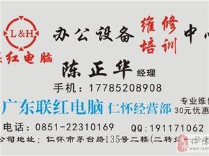 廣東聯紅電腦 仁懷經營部 全系列電腦、家電、辦公設