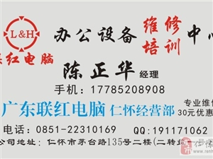 全贵州唯一一家办公设备维修培训机构 广东联红电脑