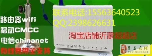 USB网卡专用无线中继路由器